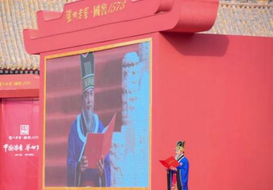 """""""2018 泸州老窖·国窖1573封藏大典""""祭祀文化"""