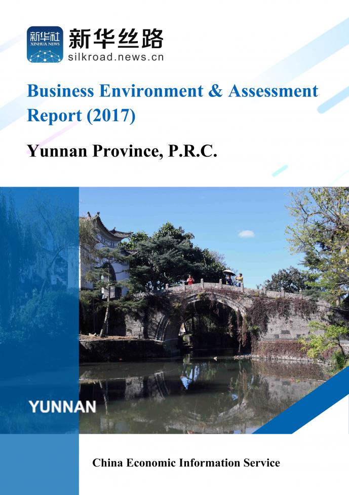 图为英文版《2017云南营商环境评估报告》封面