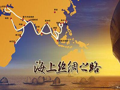 中国建设21世纪海上丝绸之路会带来哪些新机遇?