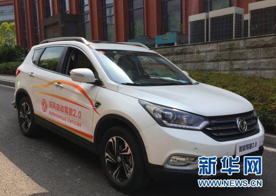 东风自动驾驶汽车获行业首批路测牌照2