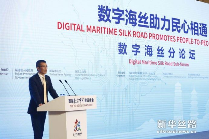 徐玉长在数字海丝分论坛上发表演讲