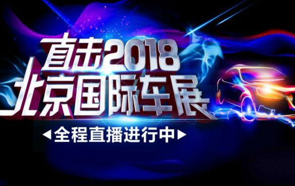 直击2018北京国际车展