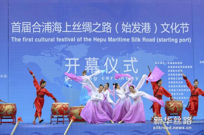 首届合浦海上丝绸之路(始发港)文化节开幕式现场