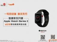 中国联通携手华为推出eSIM手表通信业务