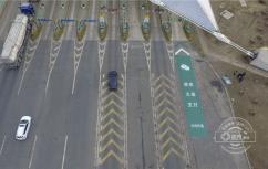 吉林省高速公路无感支付要来了 长春东收费站准备测试