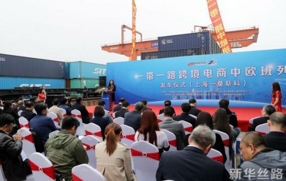 上海:跨境电商中欧班列开通