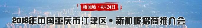 2018重庆江津新加坡招商推介会