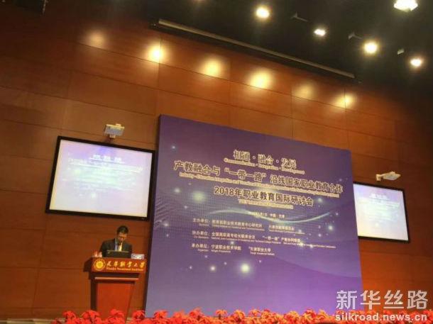 2018年职业教育国际研讨会