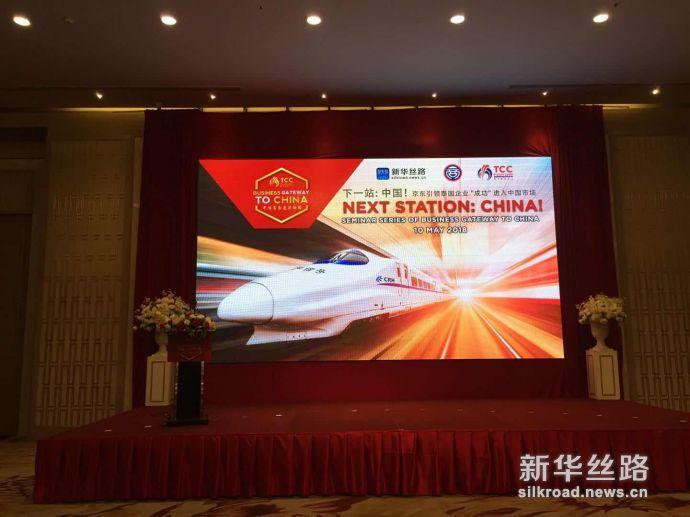 中国著名电商企业京东集团向泰国企业介绍其平台的功能、商业模式及物流系统在泰国的应用
