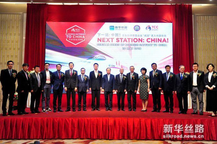 泰国侨社联手新华丝路在泰举办中国电商平台运用培训嘉宾合影
