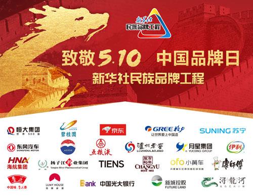新华社民族品牌工程:服务民族企业,助力中国品牌(广告)