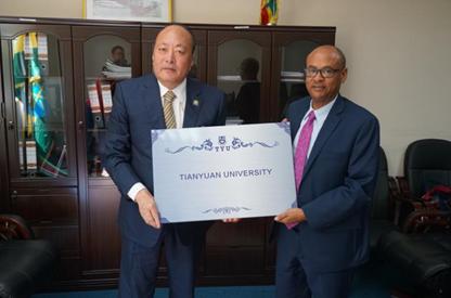 天狮集团旗下天元大学与埃塞俄比亚亚的斯亚贝巴大学达成战略合作意向2