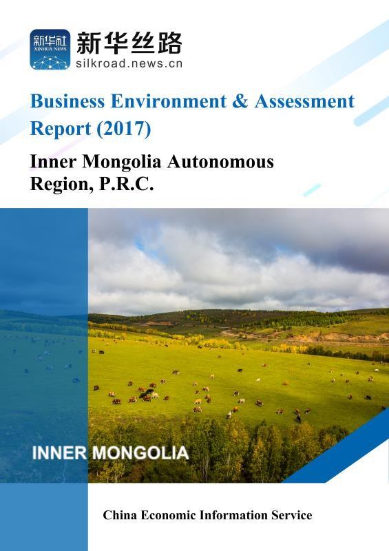 2017内蒙古营商环境评估报告(英文版)
