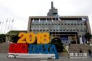 2018中国国际大数据产业博览会现场