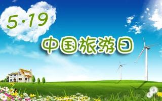 """""""中国旅游日""""吉林省将推出132条惠民措施"""