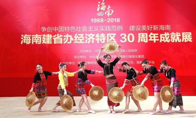 """海南建省办特区30周年成就展""""五指山活动日""""举行"""