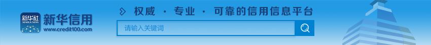 龙8国际信用