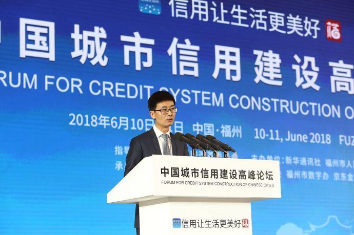 """京东金融CEO陈生强 作为""""信易+""""联盟成员代表发言。王吉如摄。"""