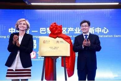 中关村-巴黎大区产业创新中心正式设立