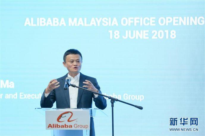 阿里巴巴马来西亚办公室