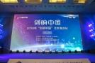 """2018年""""创响中国""""北京海淀站启动仪式暨""""独角兽对话:区域协同创新与全球联动""""论坛现场"""