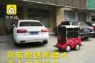 京东配送机器人上街头:会等红绿灯