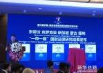 第三届中国-南亚东南亚商事法律合作研讨会在昆明举行