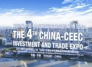 中国—中东欧国家投资贸易博览会