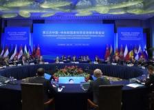 第三次中国-中东欧国家经贸促进部长级会议在浙江省宁波市举行