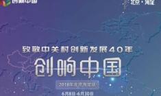 中关村创新发展40年