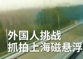 上海磁悬浮有多快?老外挑战抓拍