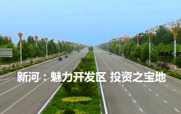 新河:魅力开发区  投资之宝地