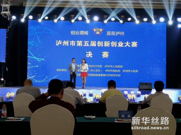 泸州第五届创新创业大赛决赛现场
