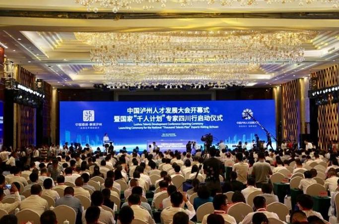 中国泸州人才发展大会开幕 签约项目金额超百亿