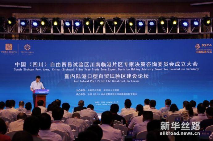 四川自贸区穿那临港片区专家决策咨询委员会宣布成立