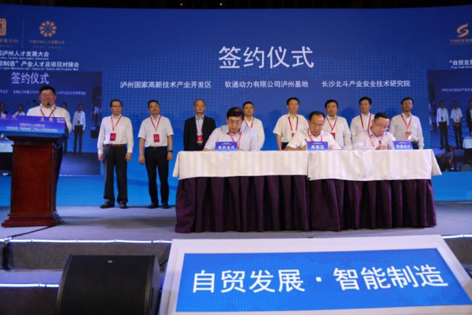 """图为""""自贸发展·智能制造产业人才及项目""""专场对接会签约仪式 (刘长源摄)"""