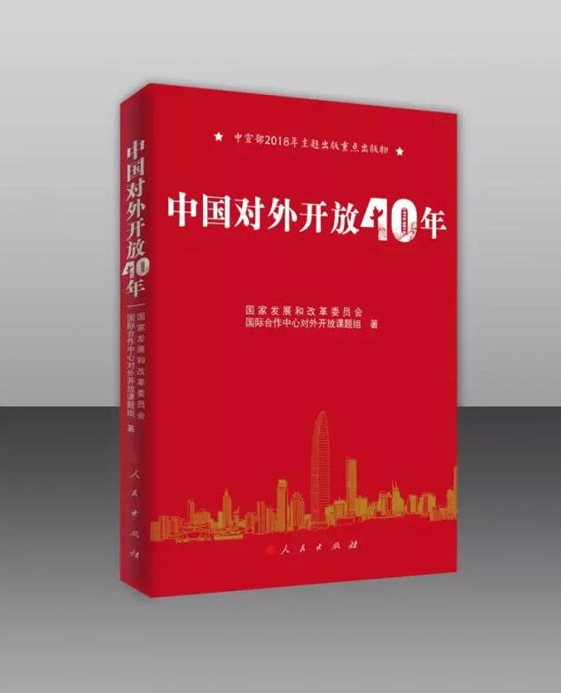 国际合作中心著作:《中国对外开放40年》向越南输出版权