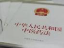 2017年7月1日,《中华人民共和国中医药法》正式颁布实施。该法的颁布不仅提高了我国的文化软实力,还明确了中医药事业的发展地位和方针,坚持扶持与规范并重,加强中医药的