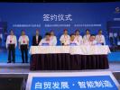 """本次对接会围绕中国泸州人才发展大会主题,突出""""自贸发展、智能制造""""方向,海内外相关领域专家和企业家约200人到会。"""