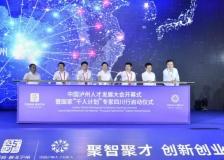 中国泸州人才发展大会开幕式现场