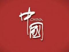 中国符号宣传片