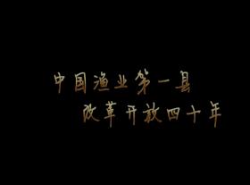 """中国""""渔业第一县"""" 改革开放四十年"""