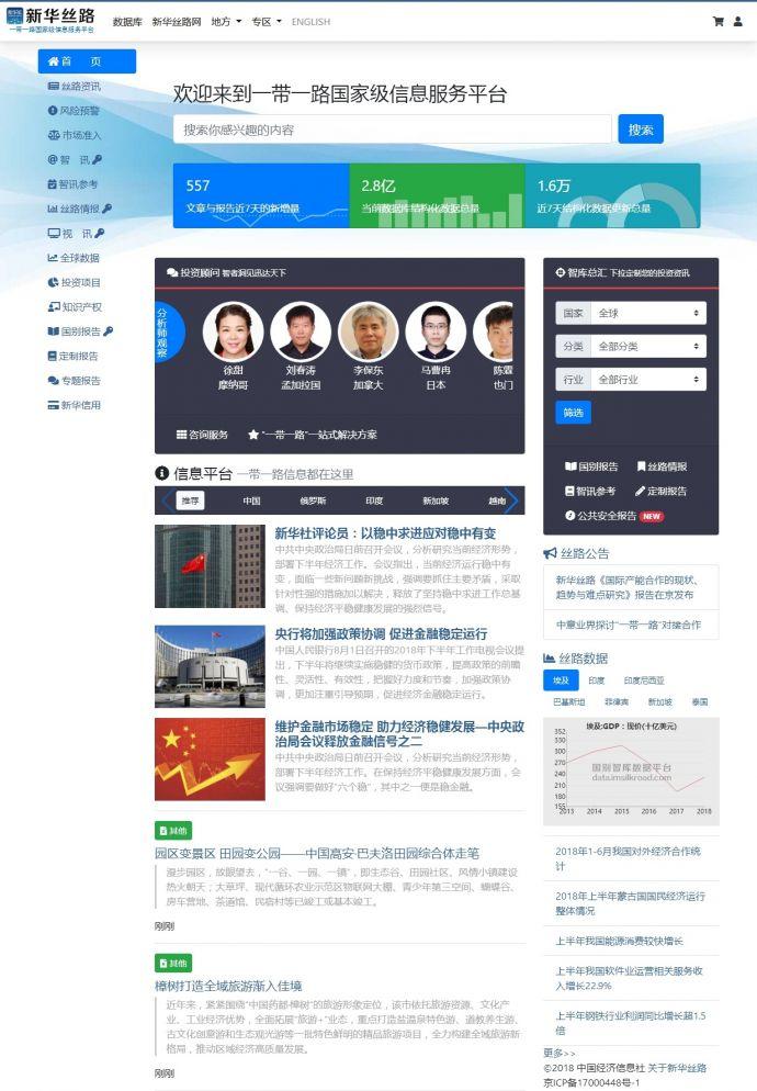 新华丝路首页_一带一路国家级信息服务平台_丝绸之路经济带和21世纪海上丝绸之路权威网站