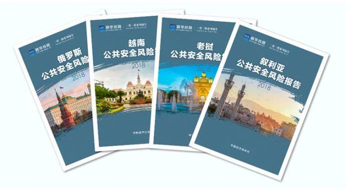 新华丝路打造全新国别研究产品线2