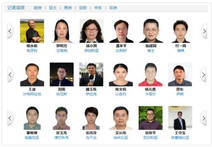 新华丝路打造全新国别研究产品线3
