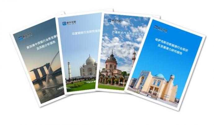 新华丝路打造全新国别研究产品线4