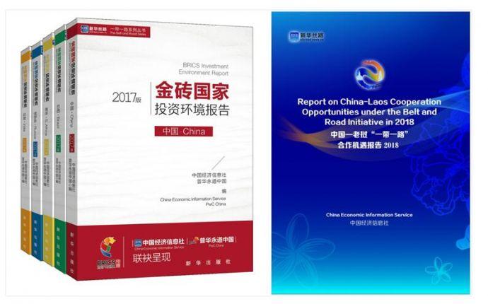 新华丝路打造全新国别研究产品线5