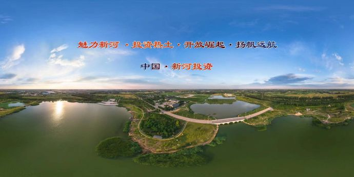 投资新河 成就明天