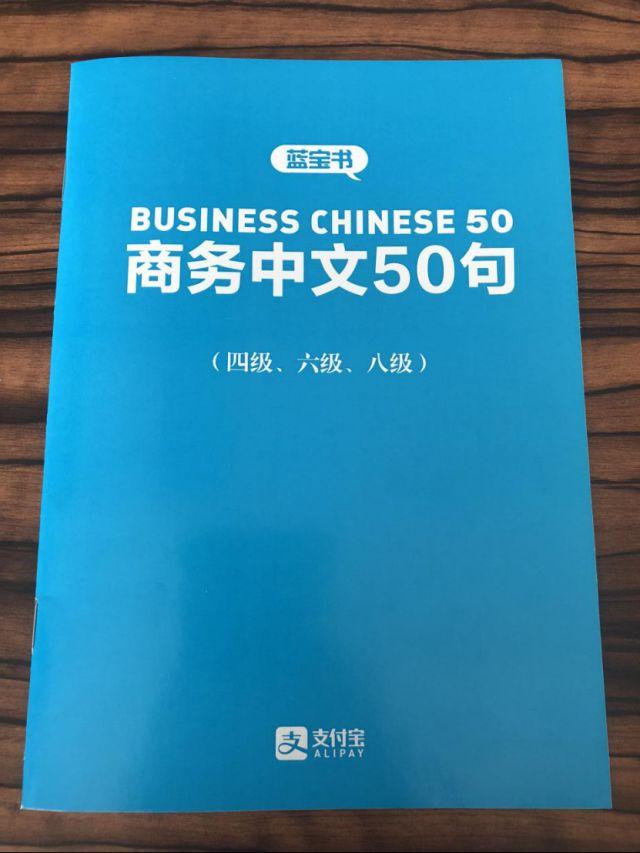 支付宝推出蓝宝书《商务中文50句》 外国商户:简直是我们的福星!1