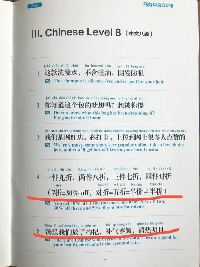 支付宝推出蓝宝书《商务中文50句》 外国商户:简直是我们的福星!4